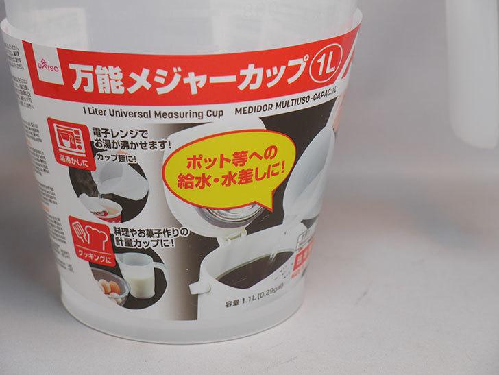 ダイソーで万能メジャーカップ 1Lを買ってきた-004.jpg
