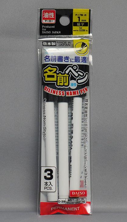 ダイソーで名前ペン-3本入を買ってきた。マジック1.jpg
