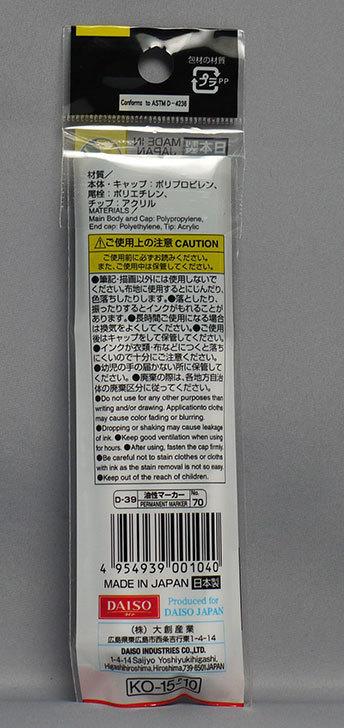 ダイソーで名前ペン-3本入を買ってきた。マジック2.jpg