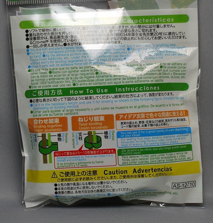 ダイソーで園芸テープ-細幅タイプ10mm×4mを2個買ってきた3.jpg