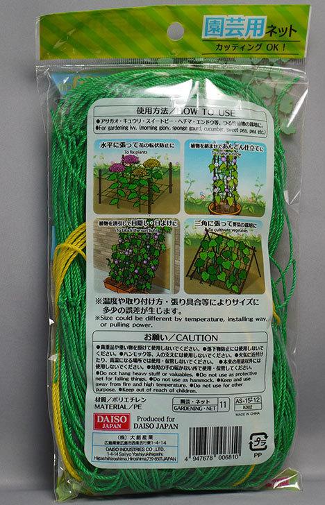 ダイソーで園芸ネット-約180×180cmを買って来た2.jpg