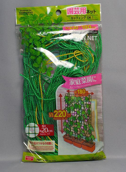 ダイソーで園芸ネット-約220×180cmを買って来た1.jpg