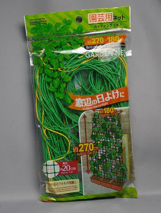 ダイソーで園芸ネット-約270×180cmを買って来た1.jpg