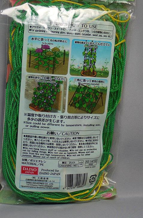 ダイソーで園芸ネット-約270×180cmを買って来た2.jpg