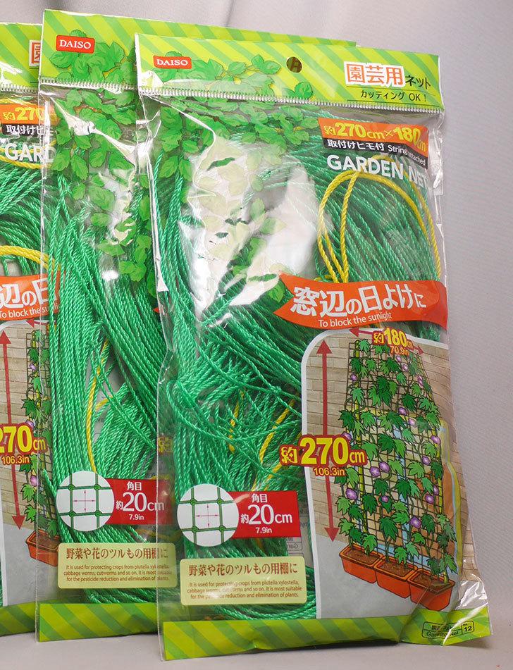 ダイソーで園芸ネット 約270×180cm 20cm角を4個って来た。2020年-002.jpg