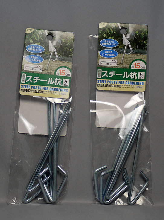 ダイソーで園芸用スチール杭-約15cm-5本入りを2個買って来た2.jpg