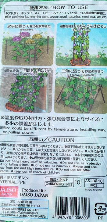 ダイソーで園芸用ネット-180cm×120cmを買って来た2.jpg