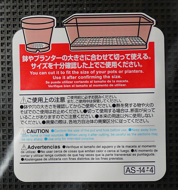 ダイソーで園芸用大きい鉢底ネット細目を買って来た3.jpg