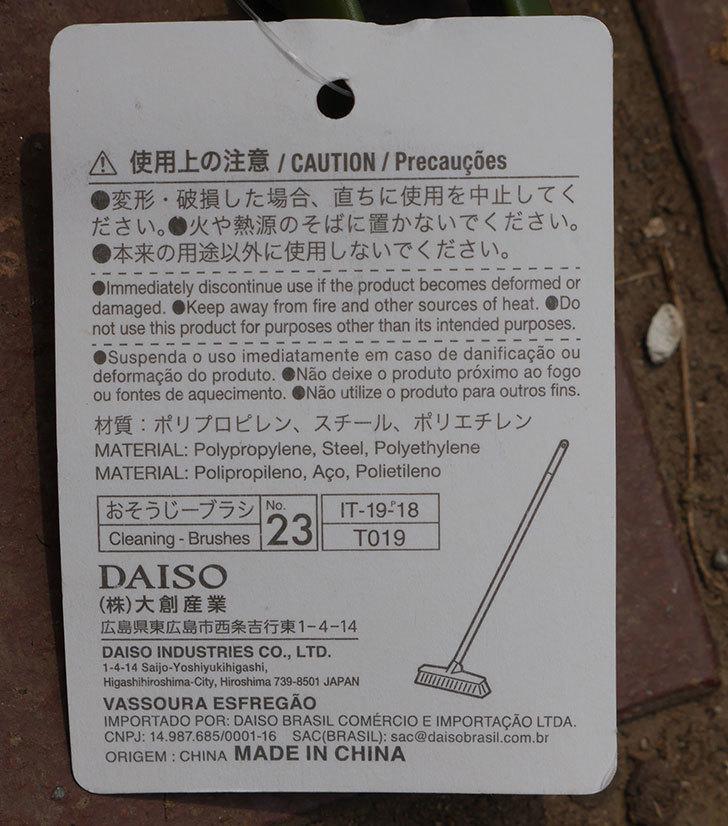 ダイソーで家庭用カラーデッキブラシ 約98cmを買って来た-005.jpg