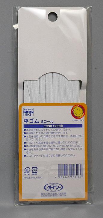 ダイソーで平ゴム-8コール-6m巻きを買って来た2.jpg