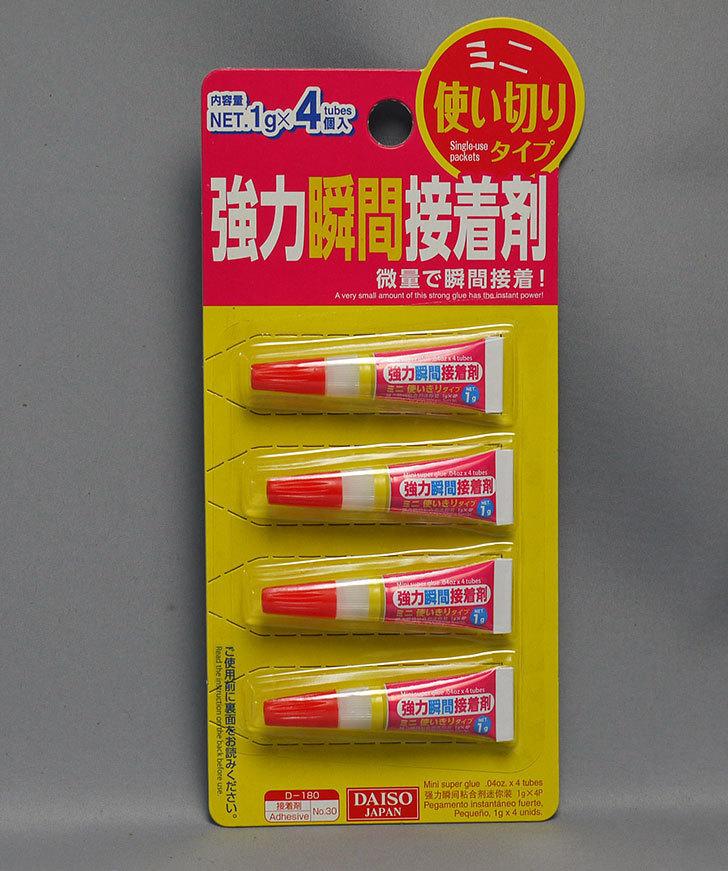 ダイソーで強力接着剤-ミニ使い切りタイプを買って来た1.jpg