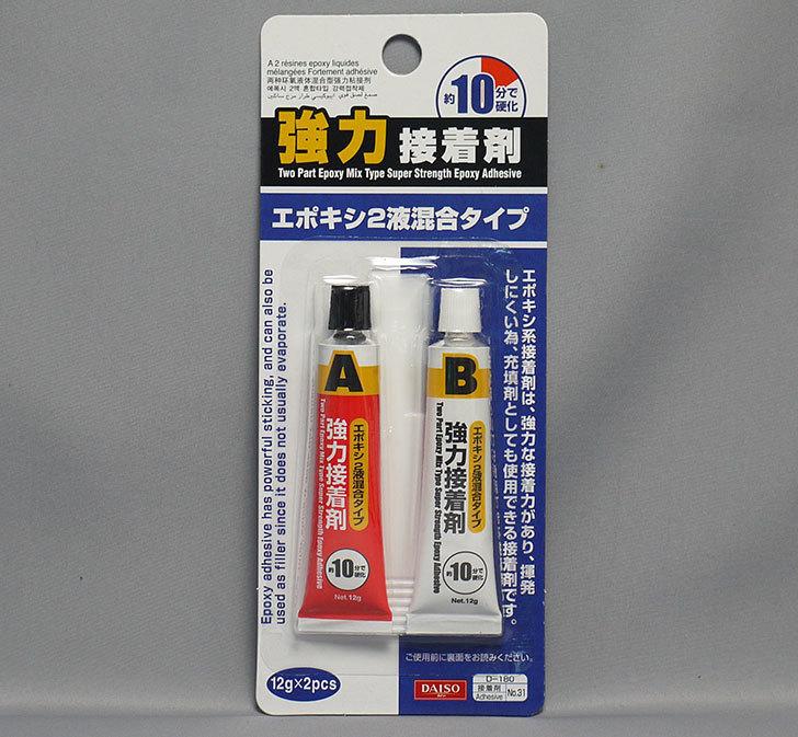 ダイソーで強力瞬間接着剤-エポキシ2液混合タイプを買って来た1.jpg