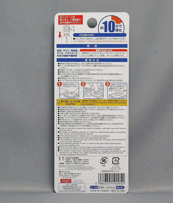 ダイソーで強力瞬間接着剤-エポキシ2液混合タイプを買って来た2.jpg