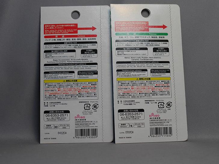 ダイソーで強力瞬間接着剤 多用途とゼリータイプを買って来た。接着剤。100均-002.jpg