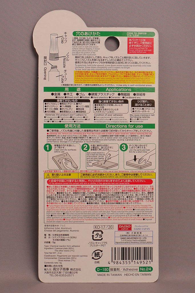ダイソーで強力瞬間接着剤ゼリータイプを買って来た2.jpg