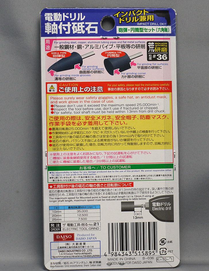 ダイソーで強電動ドリル-軸付砥石を買って来た3.jpg