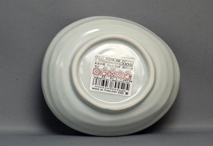 ダイソーで有田の風-ぴょんうさぎ-楕円小皿を買ってきた4.jpg