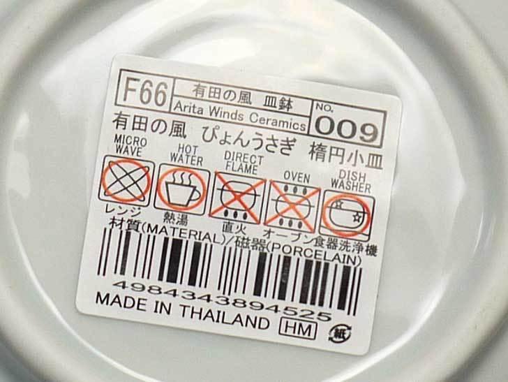 ダイソーで有田の風-ぴょんうさぎ-楕円小皿を買ってきた5.jpg