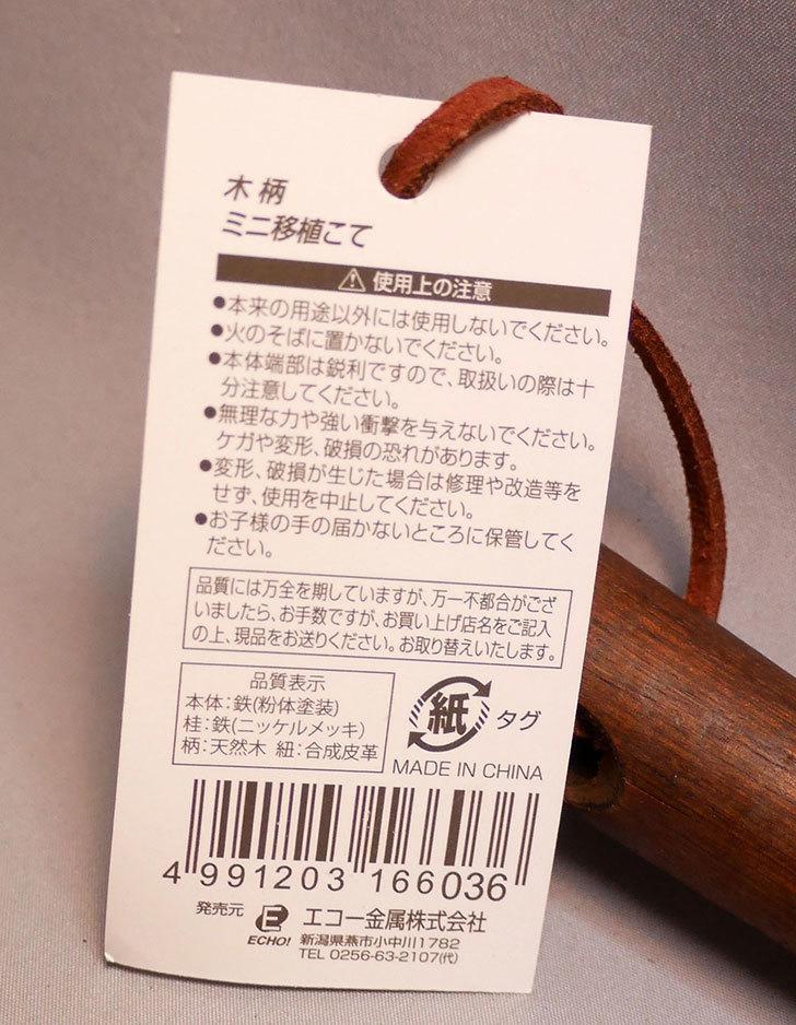 ダイソーで木柄ミニ移植こてを買って来た。100均-004.jpg