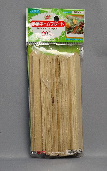 ダイソーで木製ネームプレート20枚入を買ってきた1.jpg