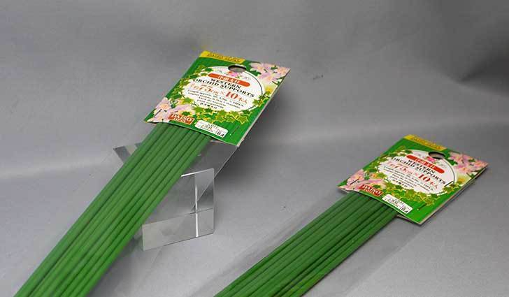 ダイソーで洋蘭支柱-約45cm×10本入と約75cm×10本入を2個ずつ買って来た4.jpg