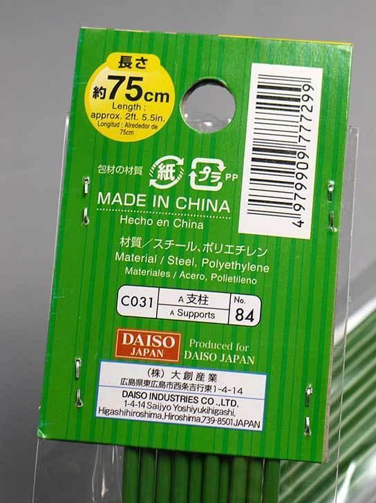 ダイソーで洋蘭支柱-約45cm×10本入と約75cm×10本入を2個ずつ買って来た7.jpg