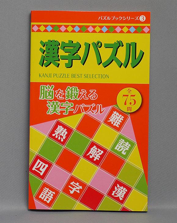 ダイソーで漢字パズル-パズルブックシリーズ③脳を鍛える漢字パズルを買って来た1.jpg