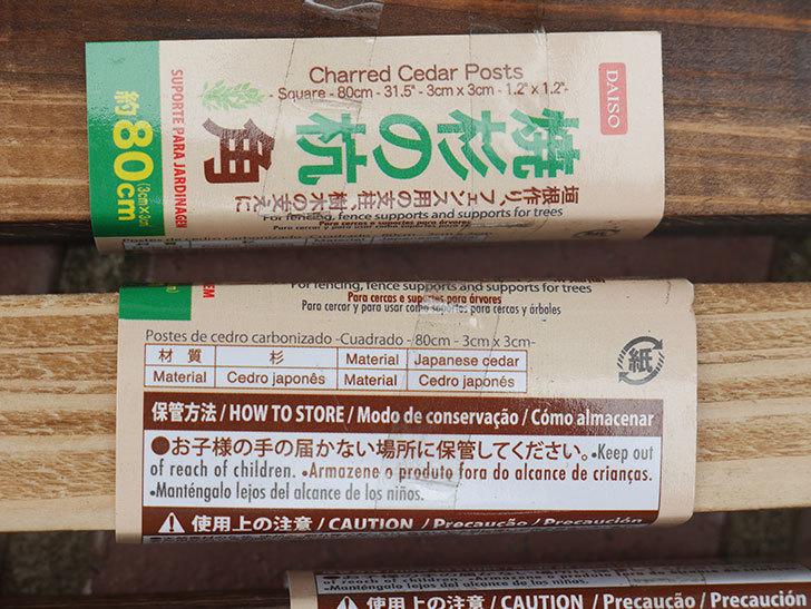 ダイソーで焼杉の杭 角 約80cmを4本買って来た。100均-003.jpg