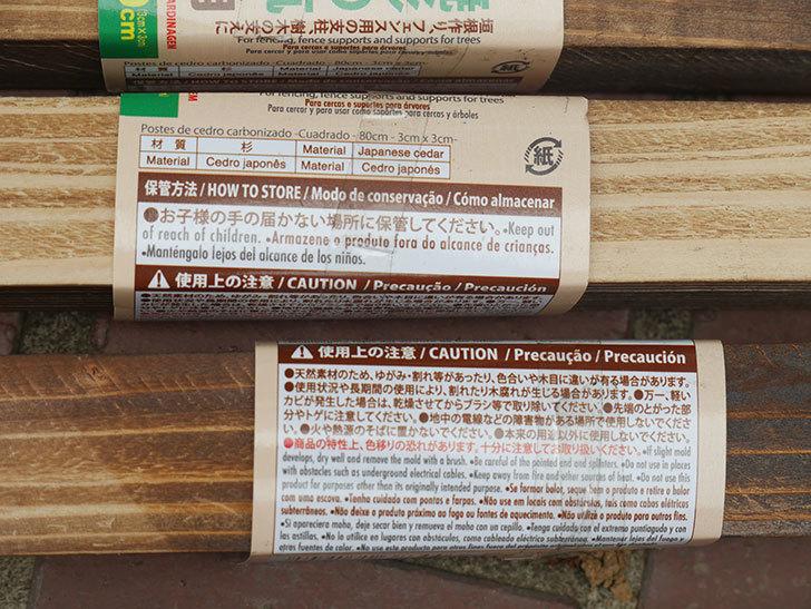 ダイソーで焼杉の杭 角 約80cmを4本買って来た。100均-004.jpg