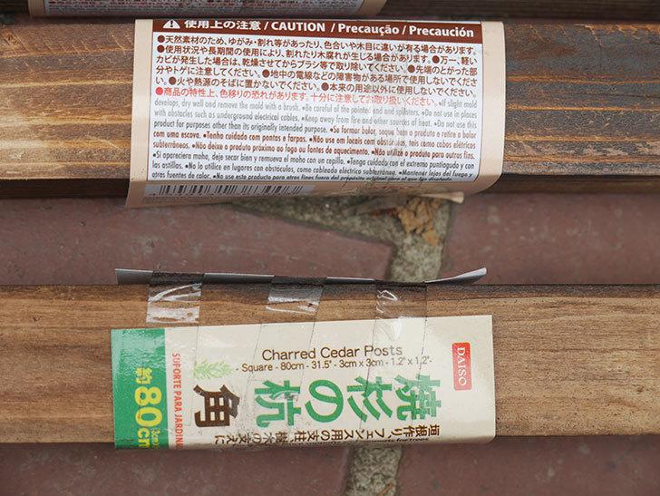 ダイソーで焼杉の杭 角 約80cmを4本買って来た。100均-005.jpg