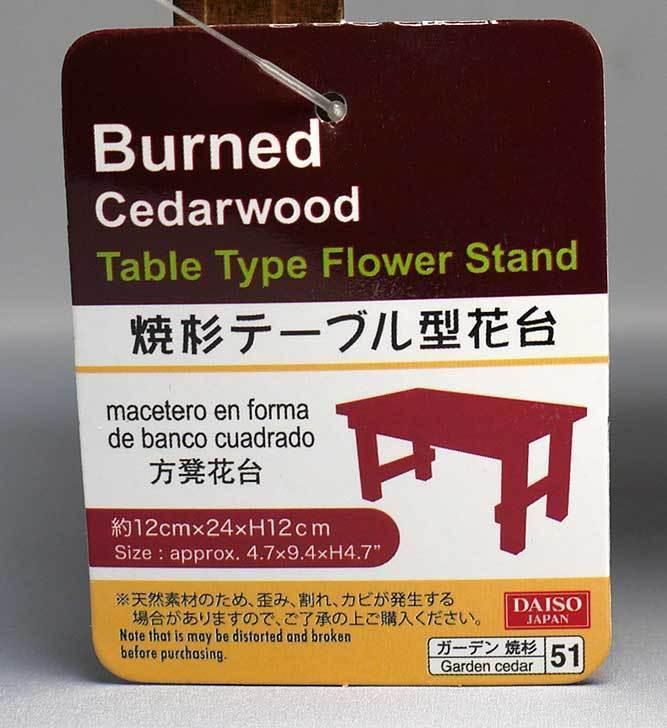ダイソーで焼杉テーブル型花台を買って来た7.jpg