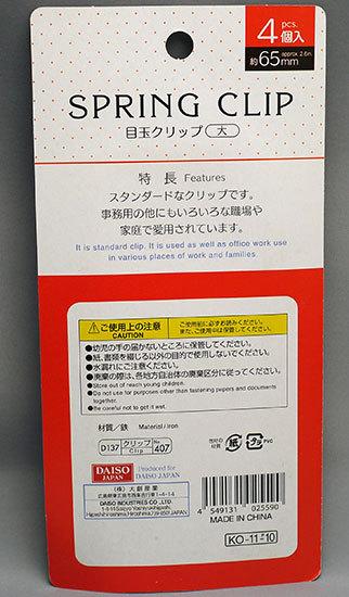 ダイソーで目玉クリップ大-65mmを買ってきた3.jpg
