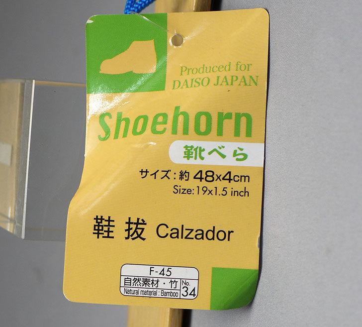 ダイソーで竹製の靴べらを買って来た3.jpg