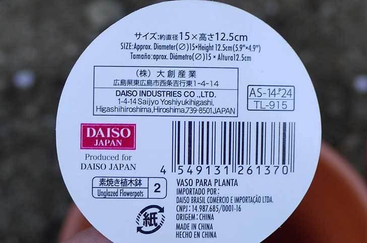 ダイソーで素焼植木鉢-約15cmを5個買って来た3.jpg