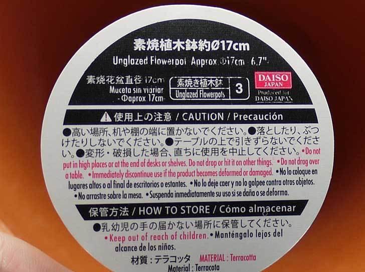 ダイソーで素焼植木鉢-約17cmを3個買って来た9.jpg
