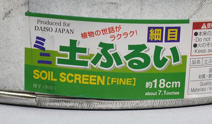 ダイソーで細目-ミニ-土ふるいを買って来た3.jpg