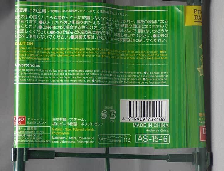 ダイソーで細長アーチトレリス-60cm×13.5cmを買って来た3.jpg