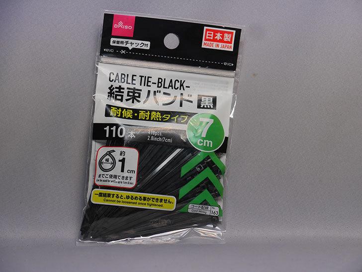 ダイソーで結束バンド 黒 7cmを買って来た。100均-001.jpg
