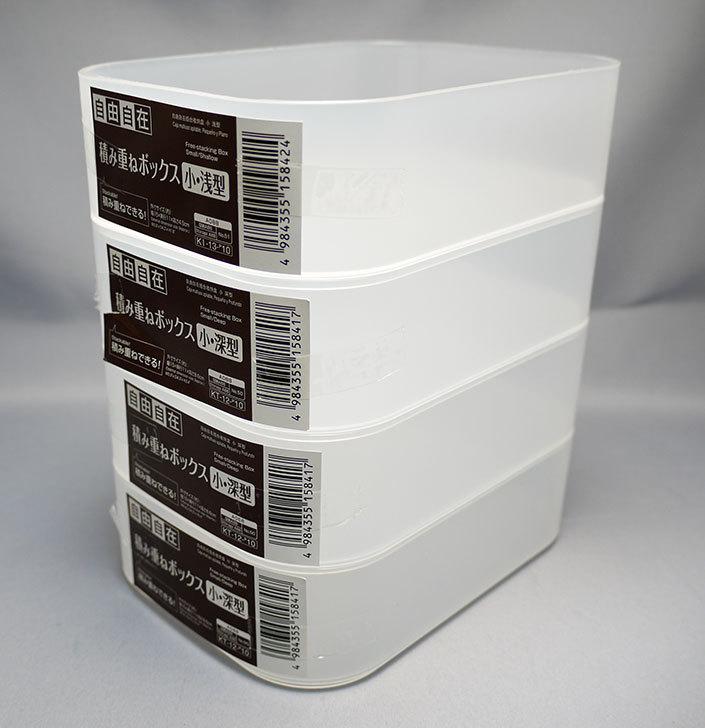 ダイソーで自由自在-積み重ねボックス-小・深型を4個買ってきた1.jpg