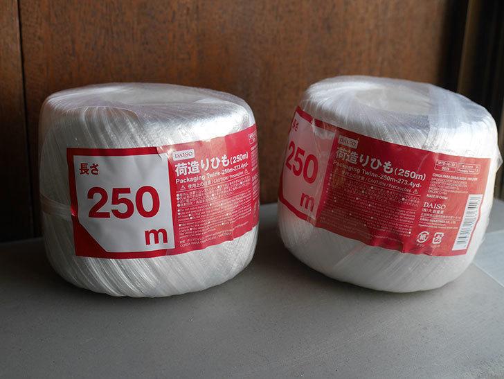 ダイソーで荷造りひも 250mを2個買った。100均。2021年-001.jpg