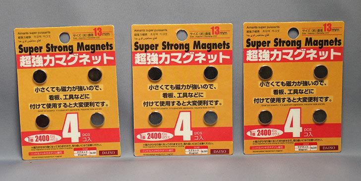 ダイソーで超強力マグネット-直径13mmを買ってきた1.jpg