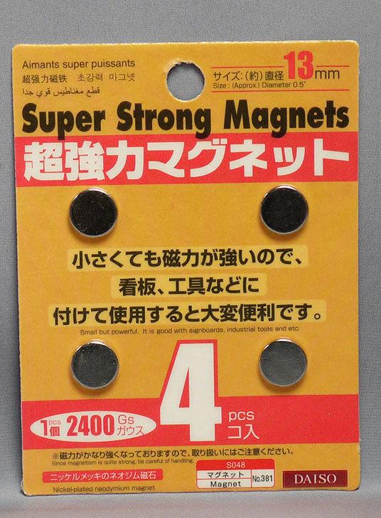 ダイソーで超強力マグネット-直径13mmを買ってきた2.jpg