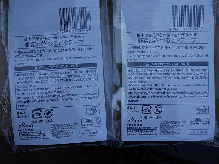 ダイソーで野菜と花つるピタテープ 10mm×7m 2巻入りを2個買ってきた-002.jpg