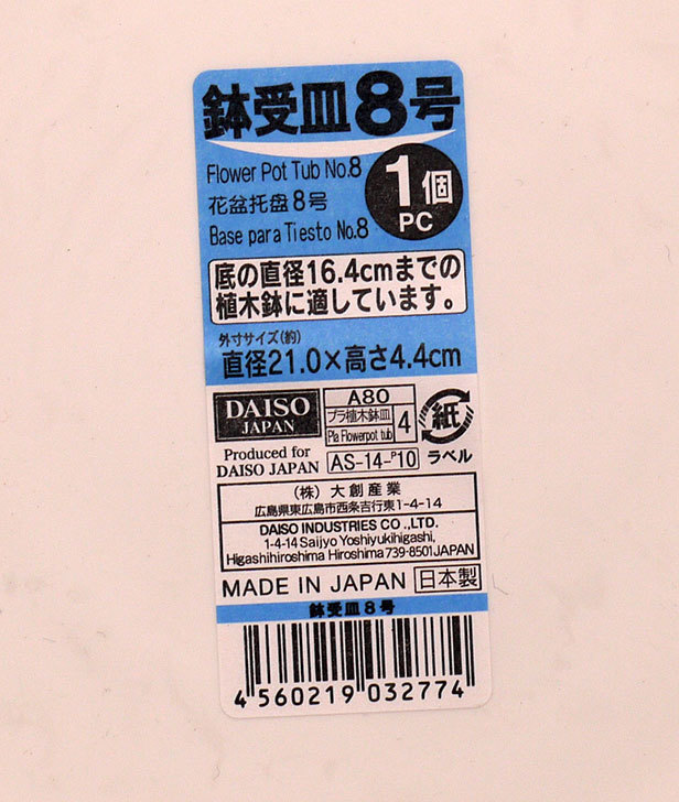 ダイソーで鉢受皿8号を買って来た3.jpg