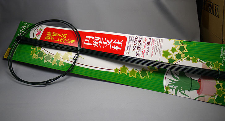 ダイソーで鉢植えの葉ダレ防止用円型支柱-6、7、8号用を買って来た1.jpg