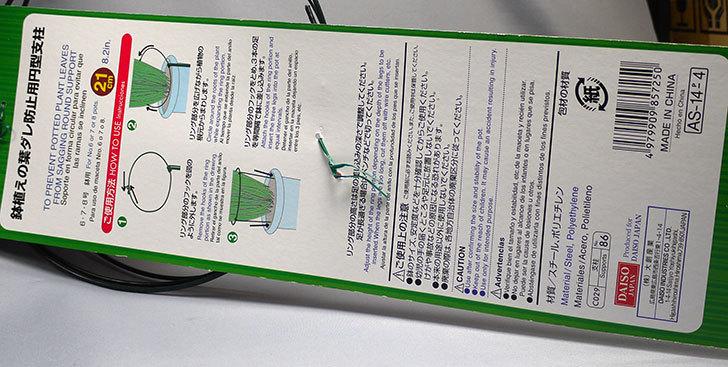 ダイソーで鉢植えの葉ダレ防止用円型支柱-6、7、8号用を買って来た4.jpg