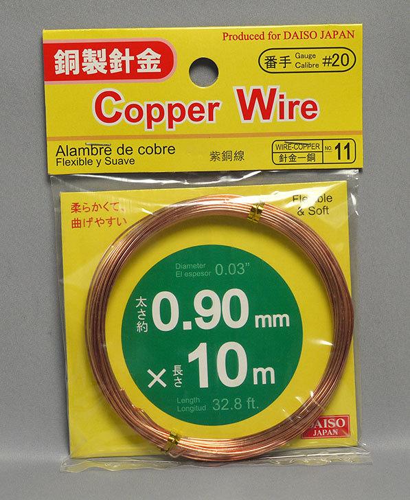 ダイソーで銅製針金-09mmを買って来た1.jpg