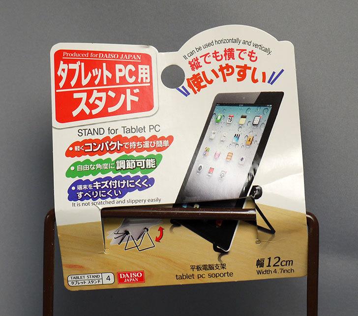 ダイソーでFire-HD-8-タブレット用にタブレットPC用スタンドを買って来た2.jpg