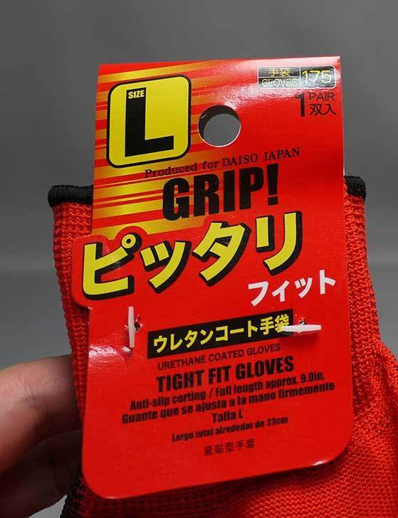 ダイソーでGRIP!-ピッタリフィット-ウレタンコート手袋-Lを買って来た5.jpg