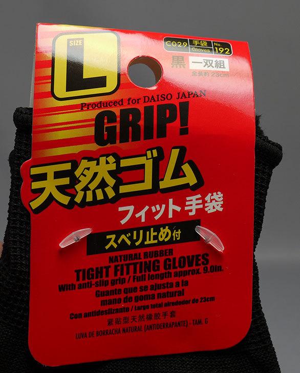 ダイソーでGRIP!-天然ゴム-フィット手袋スベリ止め付-Lを買って来た5.jpg